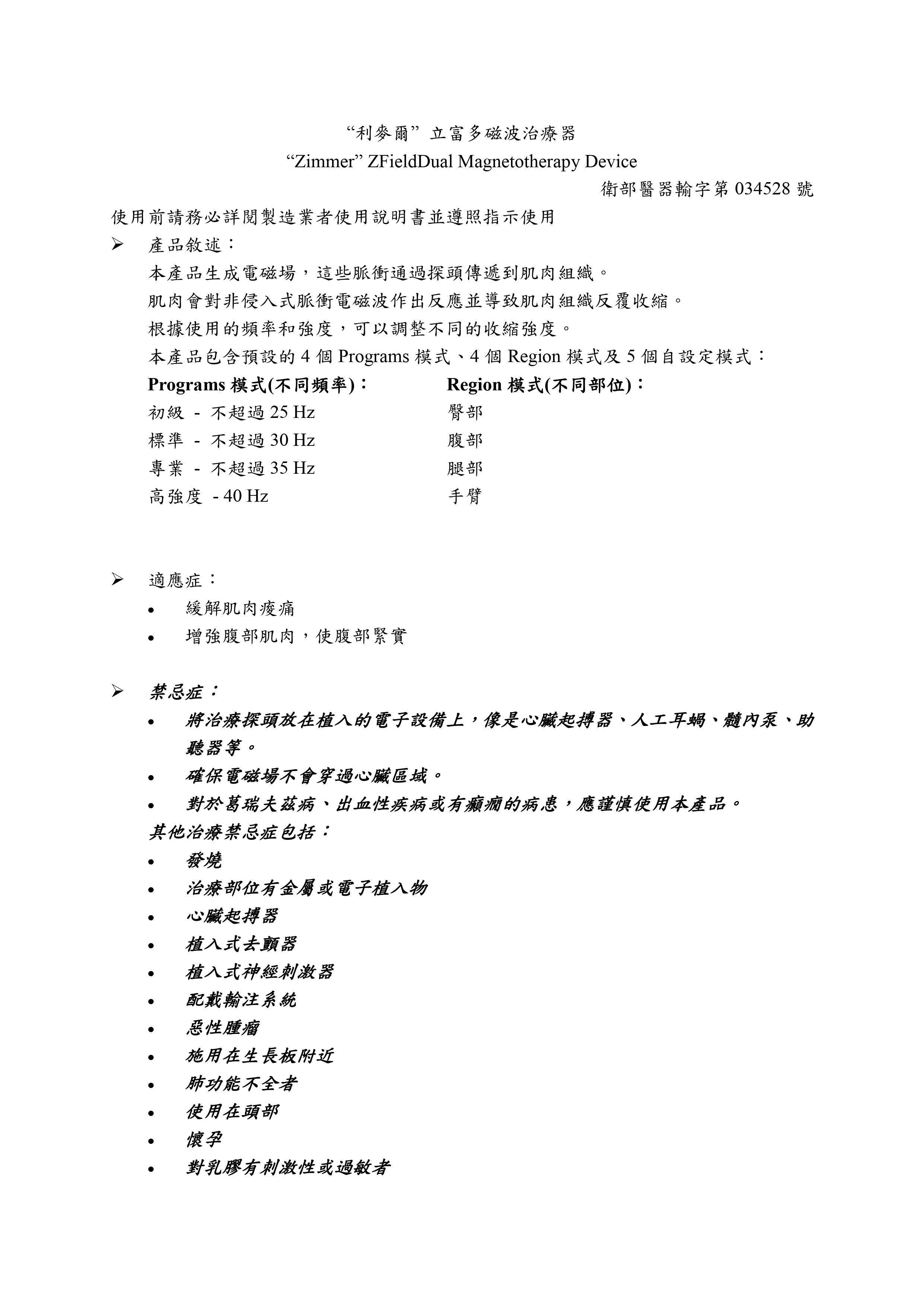 描述: D:\data\Desktop\ZField仿單-圖片\0001.jpg