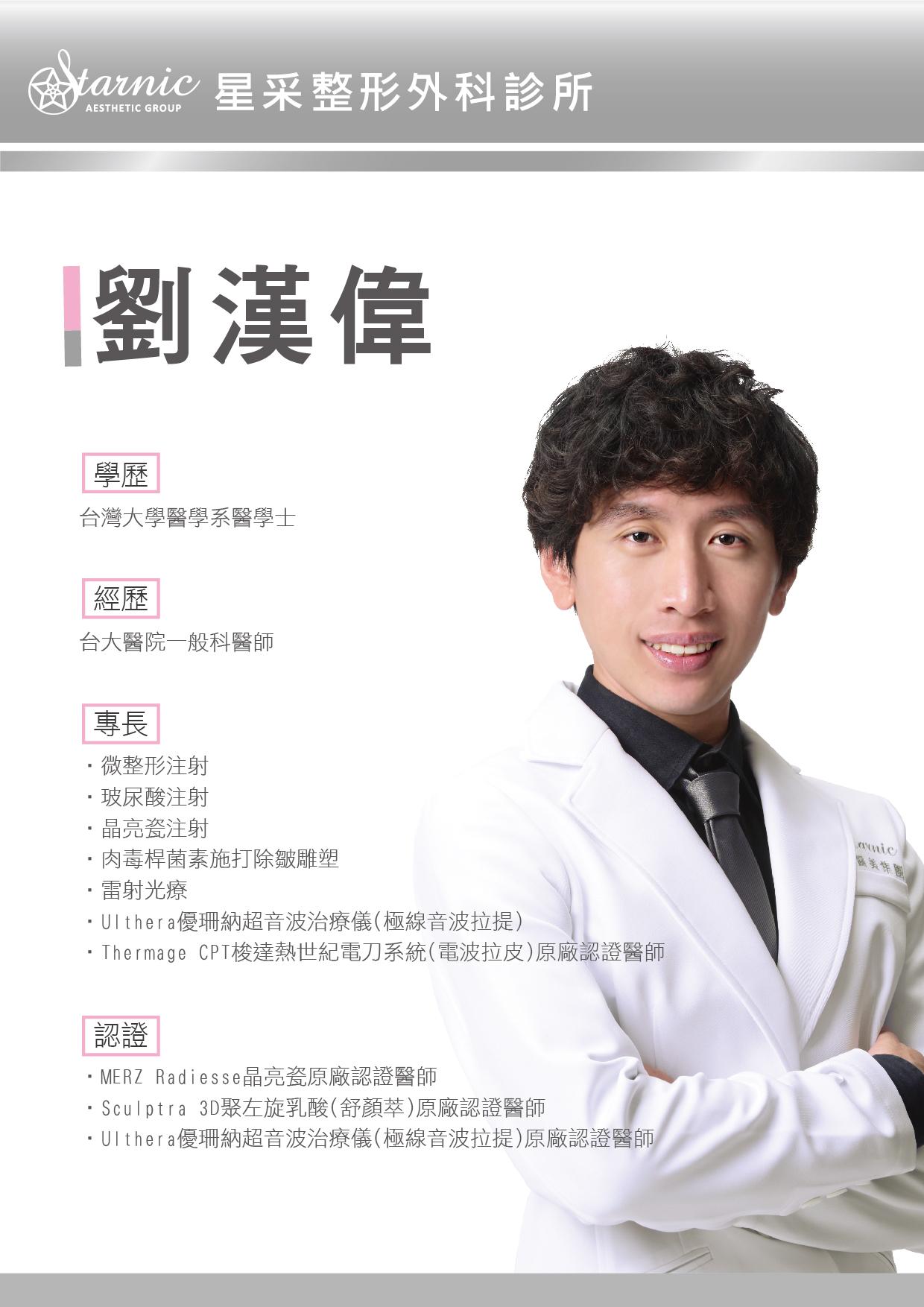 醫師簡介製作-劉漢偉-01.jpg