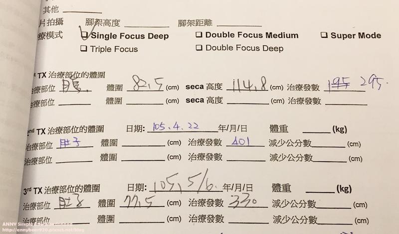 星和桃園_UltraShape 歐萃學超音波27