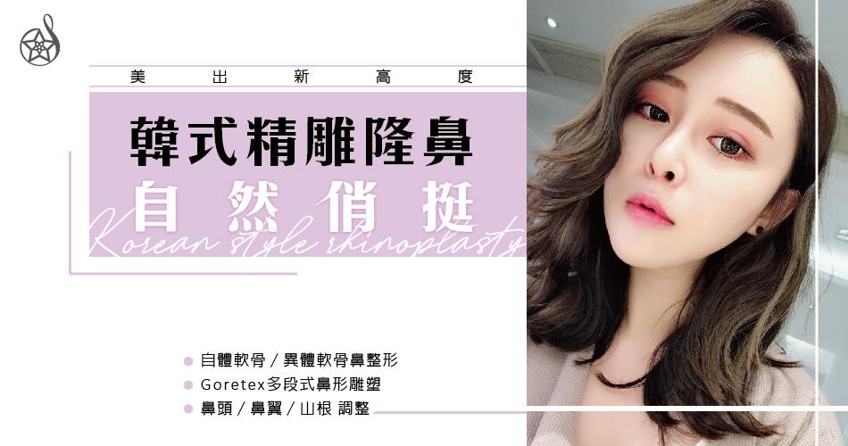 隆鼻|韓式隆鼻|自體隆鼻-星采星和醫美