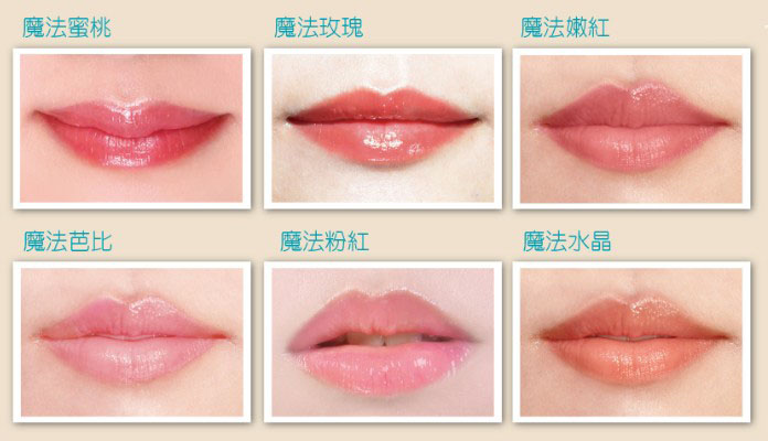魔法水晶唇01